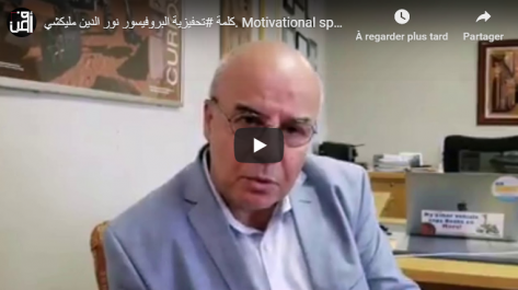 Professeur Melikechi adresse un message aux jeunes algériens