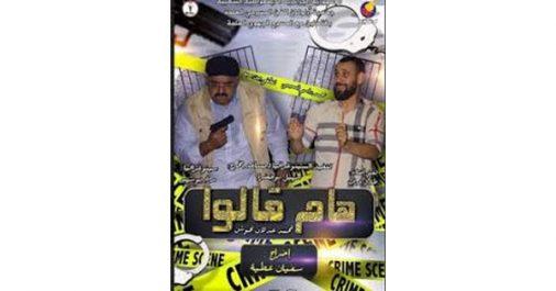 Théâtre : «Ham Galou», une satire des réseaux sociaux